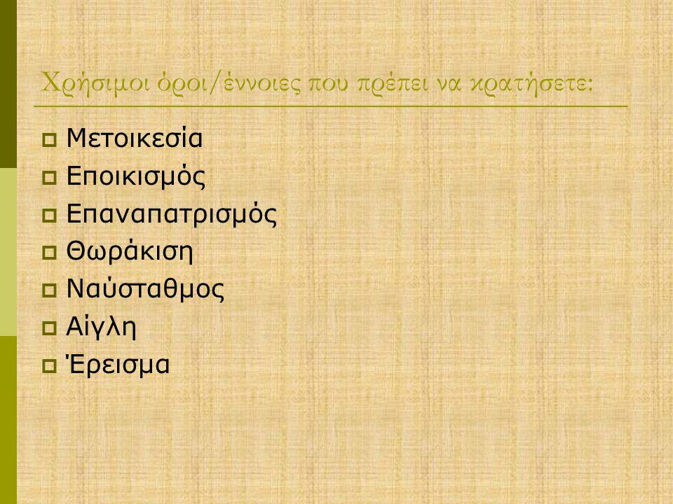 Πως κατασκευάζεται η Ιστορία 3. Έλεγχος αξιοπιστίας της πηγής του Θεοφάνη «[...] η έχθρα προς τη δυναστεία του Ηρακλείου απέδωσε τον εκπατρισμό των Κυ