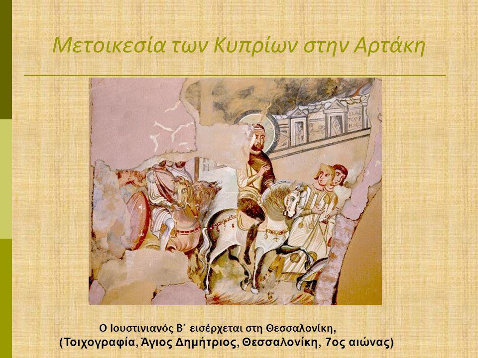 Διερεύνηση  Η μεταφορά του Αρχιεπισκόπου και του αυτοκεφάλου της Εκκλησίας της Κύπρου στην Αρτάκη σε τι εξυπηρετούσε;  Ποιον τίτλο φέρει σήμερα ο Αρχιεπίσκοπος Κύπρου και γιατί; (συμβουλευθείτε τις σελίδες 31 και 33).