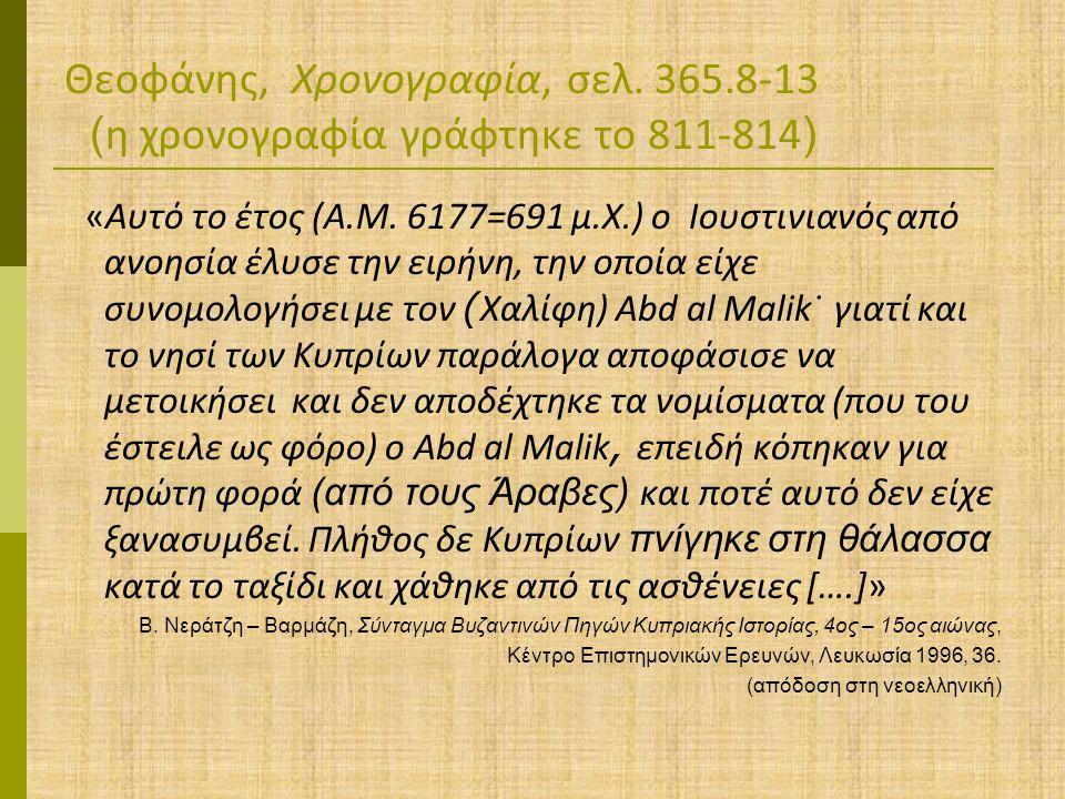 Επαναπατρισμός των Κυπρίων Κωνσταντίνος Πορφυρογέννητος, Προς τον ίδιον υιόν Ρωμανόν, 47.1-25 (=224) Ο συγγραφέας της πηγής, αυτοκράτορας Κωνσταντίνος Ζ΄ Πορφυρογέννητος έζησε τον 10ο αιώνα (905-959) « Για τον επαναπατρισμό των Κυπρίων έχει ως εξής η ιστορία: Μετά από επτά έτη με τη θέληση του Θεού κινήθηκε ο αυτοκράτορας (Ιουστινιανός Β΄) πάλι να κατοικήσει την Κύπρο, και απέστειλε στον Χαλίφη της Βαγδάτης τρεις επιφανείς Κυπρίους, τους Φαγγουμείς, μαζί με έναν αυτοκρατορικό απεσταλμένο, και έγραψε στον Χαλίφη, για να αφήσει τον πληθυσμό της Κύπρου ο οποίος βρισκόταν στη Συρία, να επιστρέψει στον τόπο του.