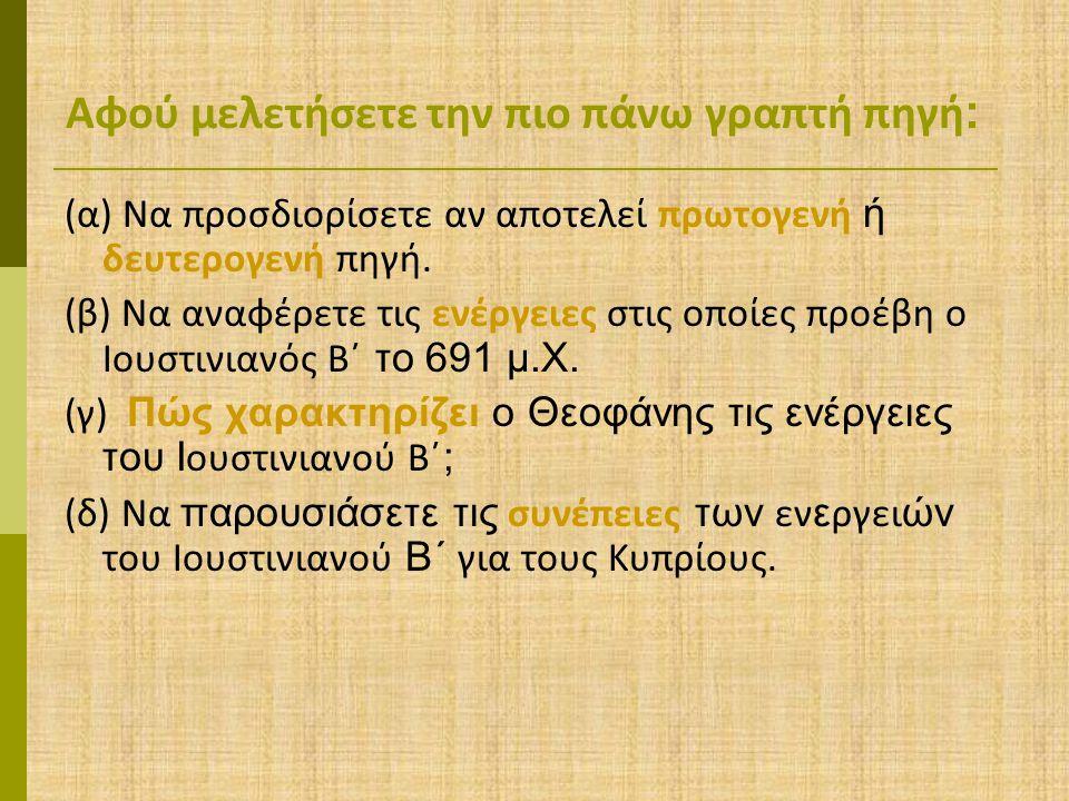 Θεοφάνης, Χρονογραφία, σελ. 365.8-13 ( η χρονογραφία γράφτηκε το 811-814 ) «Αυτό το έτος (Α.Μ. 6177=691 μ.Χ.) ο Ιουστινιανός από ανοησία έλυσε την ειρ