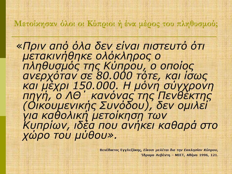 Μετοίκησαν όλοι οι Κύπριοι ή ένα μέρος του πληθυσμού; «Πριν από όλα δεν είναι πιστευτό ότι μετακινήθηκε ολόκληρος ο πληθυσμός της Κύπρου, ο οποίος ανερχόταν σε 80.000 τότε, και ίσως και μέχρι 150.000.