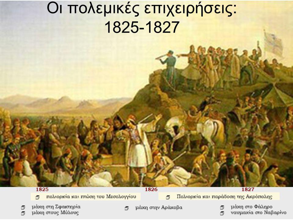 Συνεργασία οθωμανικών και αιγυπτιακών στρατευμάτων Στις αρχές του 1825 η οθωμανική Πύλη αποφασίζει να αντιμετωπίσει οριστικά την Επανάσταση µε τη βοήθεια των αιγυπτιακών στρατευμάτων.