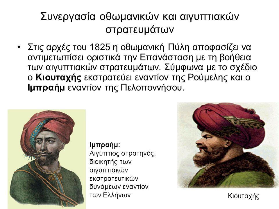 Συνεργασία οθωμανικών και αιγυπτιακών στρατευμάτων Στις αρχές του 1825 η οθωμανική Πύλη αποφασίζει να αντιμετωπίσει οριστικά την Επανάσταση µε τη βοήθ