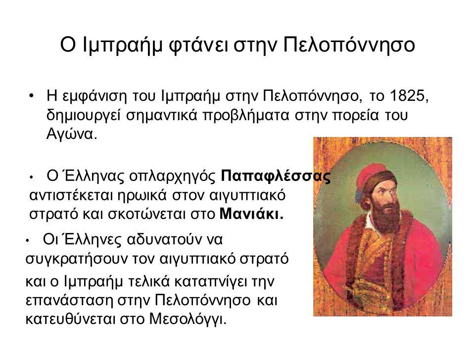Ο Ιμπραήμ φτάνει στην Πελοπόννησο Η εμφάνιση του Ιµπραήµ στην Πελοπόννησο, το 1825, δημιουργεί σημαντικά προβλήματα στην πορεία του Αγώνα. Ο Έλληνας ο