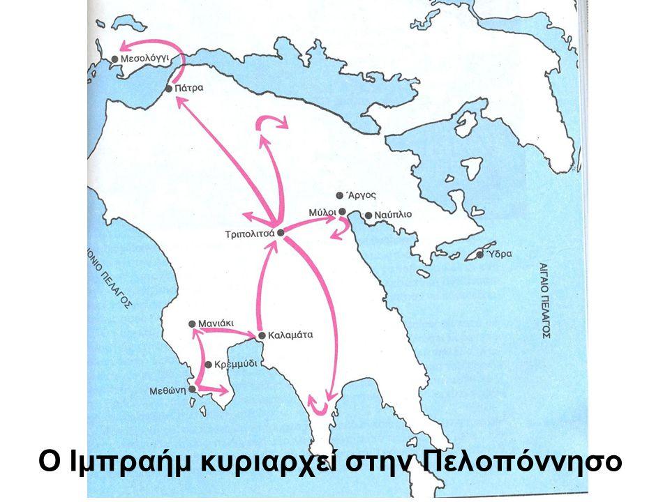 Πολιορκία του Μεσολογγίου Ο Κιουταχής ξεκινά µε πολυπληθή στρατό από τη Λάρισα, υποτάσσει πολλές περιοχές της Ρούµελης και πολιορκεί το Μεσολόγγι από τον Απρίλιο του 1825.