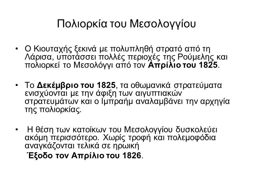 1.Στόλος Οθωμανών – Αιγυπτίων 2.Στρατεύματα Οθωμανών – Αιγυπτίων 3.