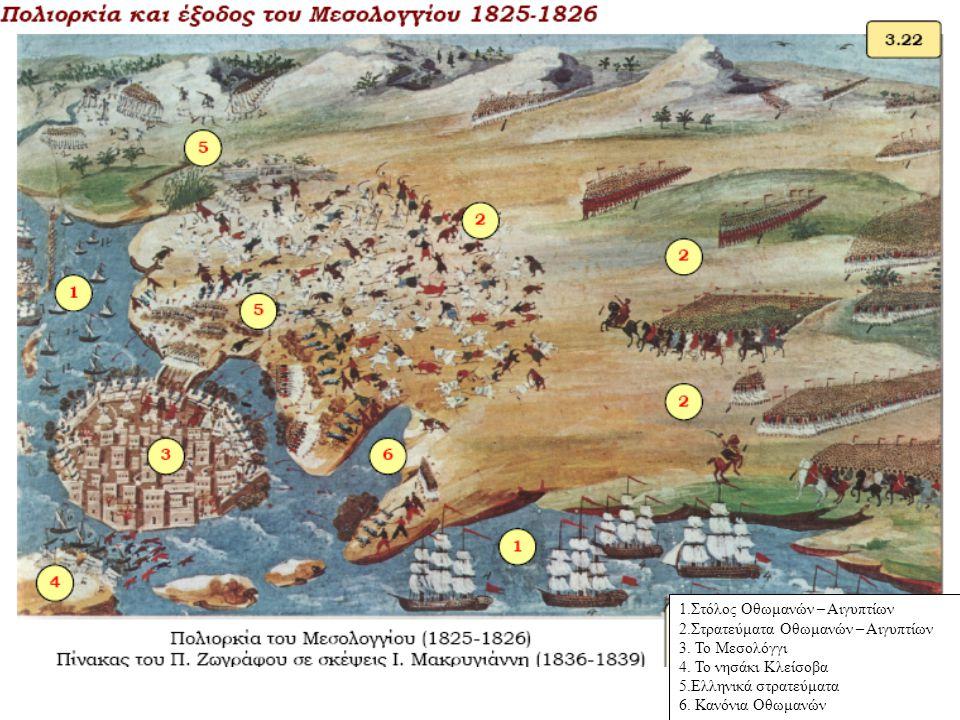 1.Στόλος Οθωμανών – Αιγυπτίων 2.Στρατεύματα Οθωμανών – Αιγυπτίων 3. Το Μεσολόγγι 4. Το νησάκι Κλείσοβα 5.Ελληνικά στρατεύματα 6. Κανόνια Οθωμανών