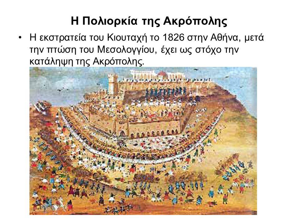 Γεώργιος Καραϊσκάκης Ο Γεώργιος Καραϊσκάκης διορίστηκε αρχιστράτηγος στη Στερεά Ελλάδα.