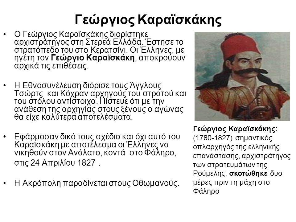 Γεώργιος Καραϊσκάκης Ο Γεώργιος Καραϊσκάκης διορίστηκε αρχιστράτηγος στη Στερεά Ελλάδα. Έστησε το στρατόπεδο του στο Κερατσίνι. Οι Έλληνες, µε ηγέτη τ
