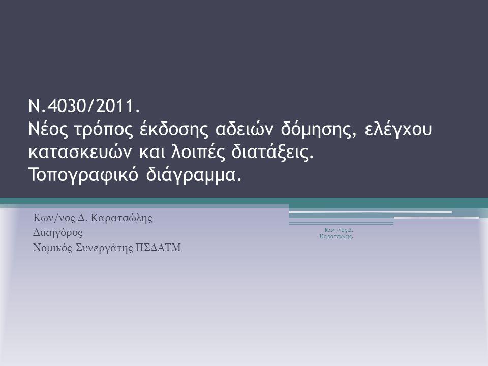 Ν.4030/2011.Νέος τρόπος έκδοσης αδειών δόμησης, ελέγχου κατασκευών και λοιπές διατάξεις.