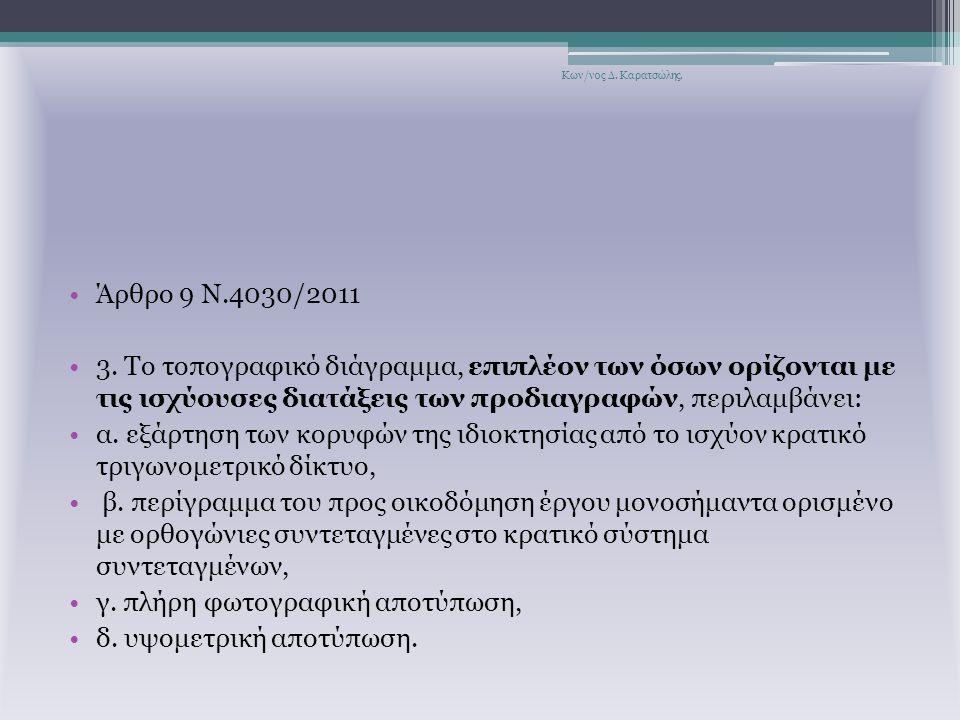 Άρθρο 9 Ν.4030/2011 3.