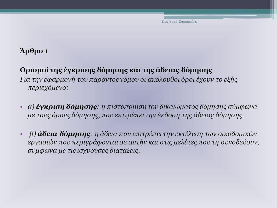 Άρθρο 1 Ορισμοί της έγκρισης δόμησης και της άδειας δόμησης Για την εφαρμογή του παρόντος νόμου οι ακόλουθοι όροι έχουν το εξής περιεχόμενο: α) έγκριση δόμησης: η πιστοποίηση του δικαιώματος δόμησης σύμφωνα με τους όρους δόμησης, που επιτρέπει την έκδοση της άδειας δόμησης.