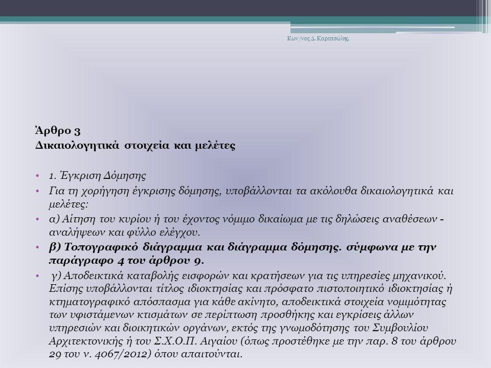 Άρθρο 3 Δικαιολογητικά στοιχεία και μελέτες 1.