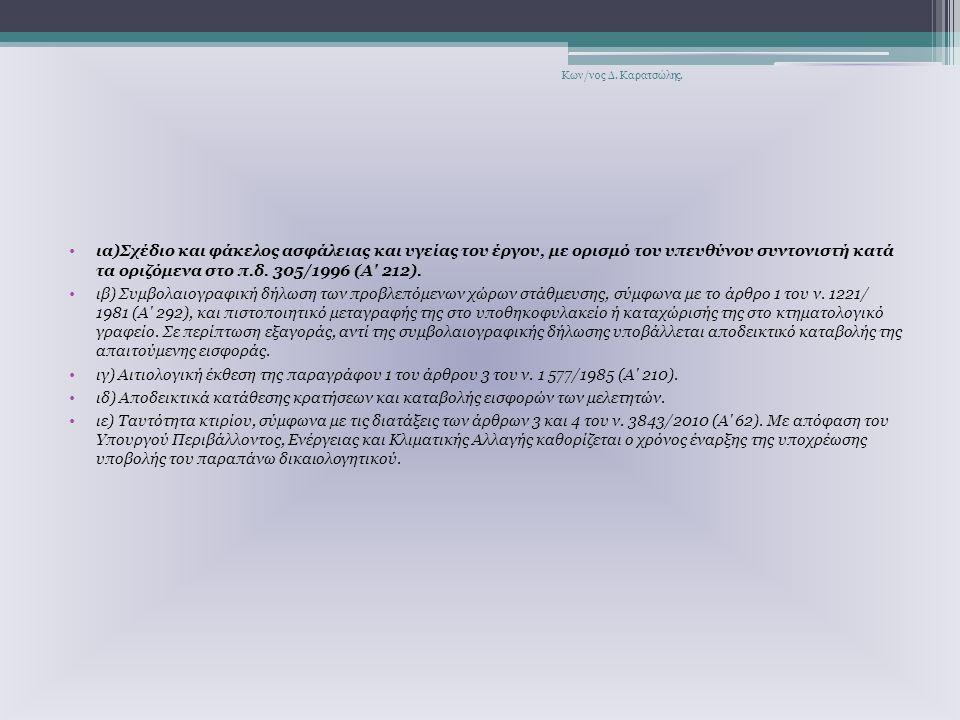 ια)Σχέδιο και φάκελος ασφάλειας και υγείας του έργου, με ορισμό του υπευθύνου συντονιστή κατά τα οριζόμενα στο π.δ.