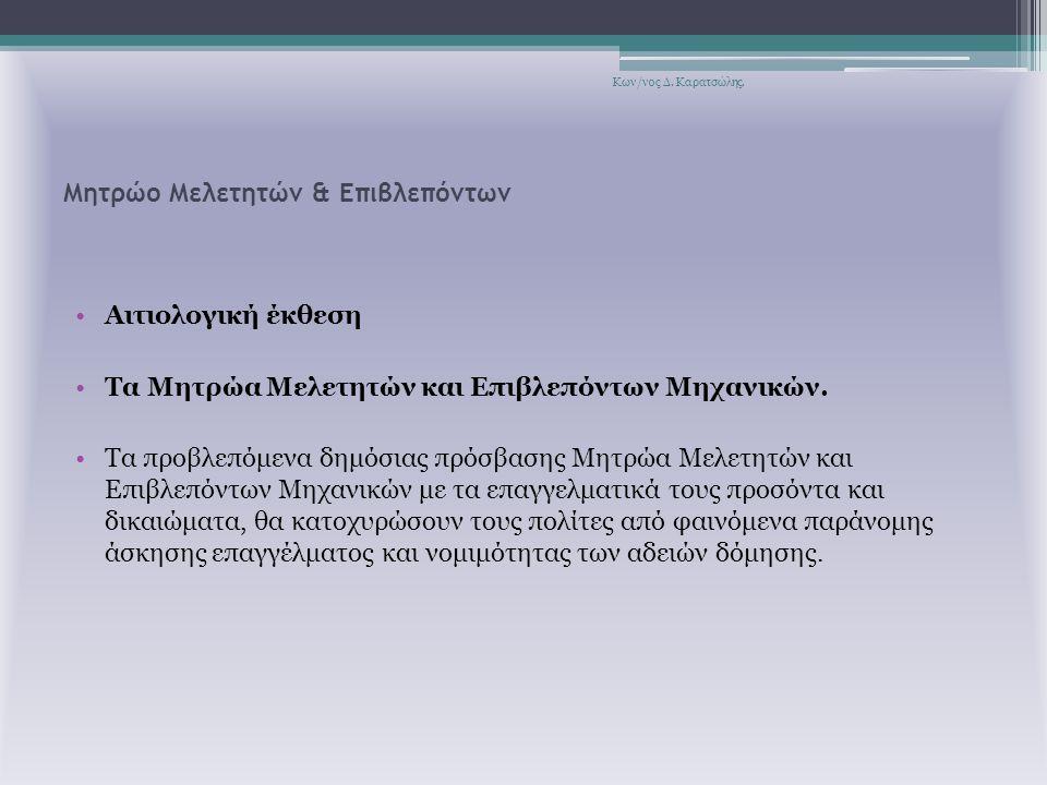 Μητρώο Μελετητών & Επιβλεπόντων Αιτιολογική έκθεση Τα Μητρώα Μελετητών και Επιβλεπόντων Μηχανικών.