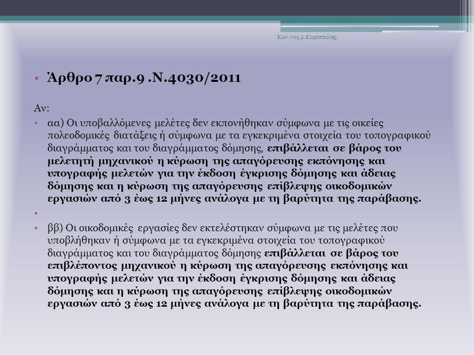 Άρθρο 7 παρ.9.Ν.4030/2011 Αν: αα) Οι υποβαλλόμενες μελέτες δεν εκπονήθηκαν σύμφωνα με τις οικείες πολεοδομικές διατάξεις ή σύμφωνα με τα εγκεκριμένα στοιχεία του τοπογραφικού διαγράμματος και του διαγράμματος δόμησης, επιβάλλεται σε βάρος του μελετητή μηχανικού η κύρωση της απαγόρευσης εκπόνησης και υπογραφής μελετών για την έκδοση έγκρισης δόμησης και άδειας δόμησης και η κύρωση της απαγόρευσης επίβλεψης οικοδομικών εργασιών από 3 έως 12 μήνες ανάλογα με τη βαρύτητα της παράβασης.