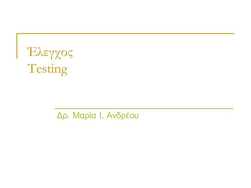 Έλεγχος Testing Δρ. Μαρία Ι. Ανδρέου