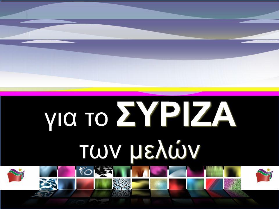 ΣΥΡΙΖΑ για το ΣΥΡΙΖΑ μελών των μελών