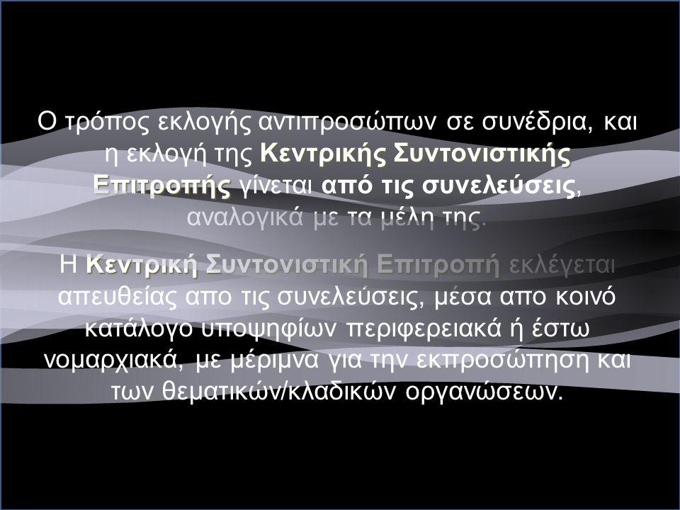 Κεντρικής Συντονιστικής Επιτροπής Ο τρόπος εκλογής αντιπροσώπων σε συνέδρια, και η εκλογή της Κεντρικής Συντονιστικής Επιτροπής γίνεται από τις συνελε