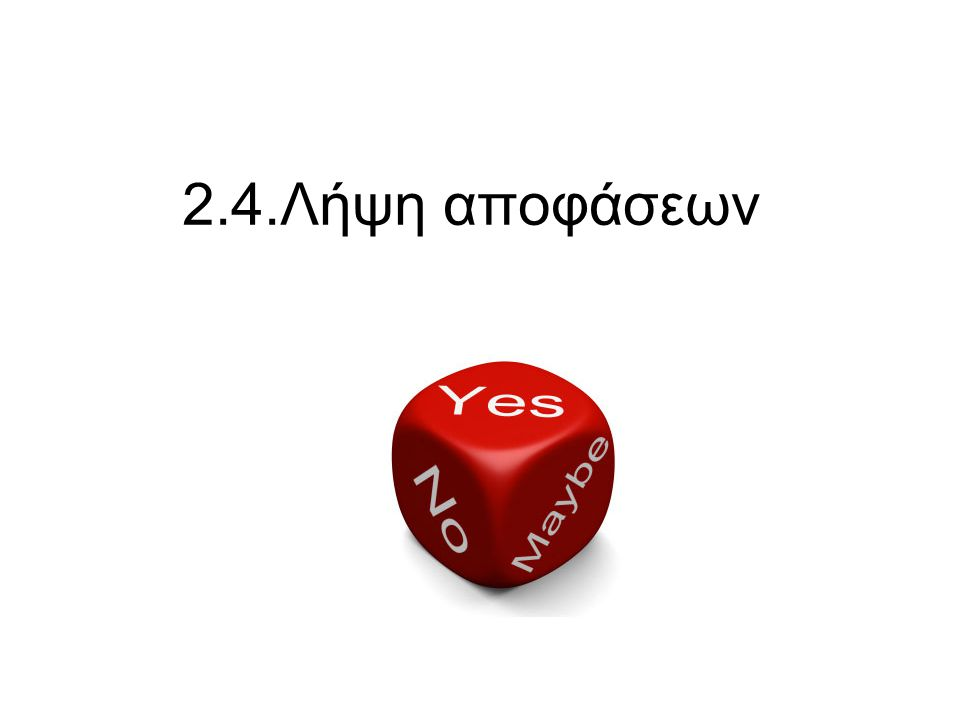 2.4.Λήψη αποφάσεων