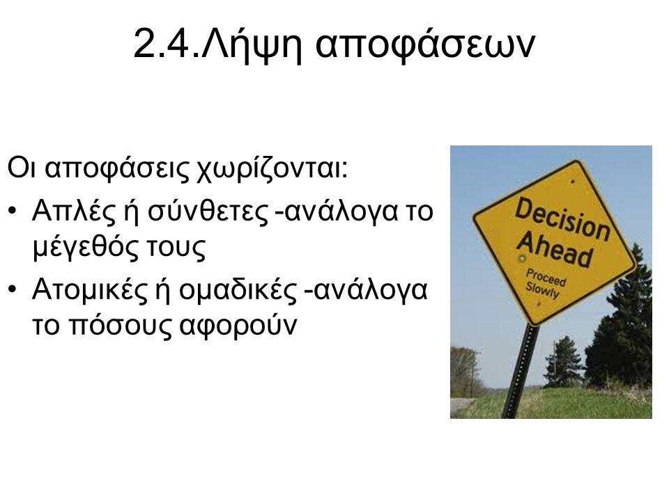 Οι αποφάσεις χωρίζονται: Απλές ή σύνθετες -ανάλογα το μέγεθός τους Ατομικές ή ομαδικές -ανάλογα το πόσους αφορούν