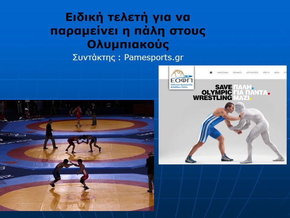 Ειδική τελετή για να παραμείνει η πάλη στους Ολυμπιακούς Συντάκτης : Pamesports.gr