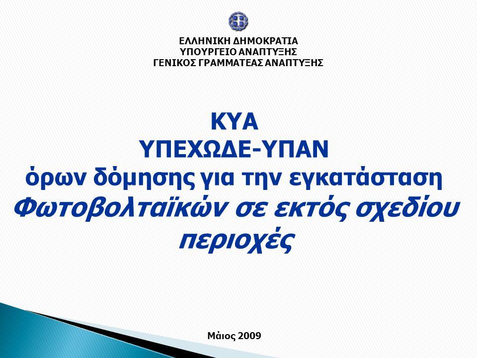 ΣκοπόςΣκοπός - Συνδρομή στην επίτευξη εθνικών στόχων για τις ΑΠΕ.