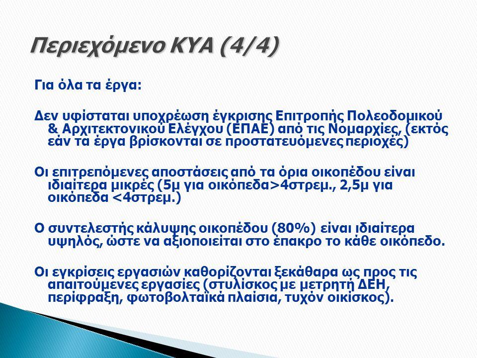 Για όλα τα έργα: Δεν υφίσταται υποχρέωση έγκρισης Επιτροπής Πολεοδομικού & Αρχιτεκτονικού Ελέγχου (ΕΠΑΕ) από τις Νομαρχίες, (εκτός εάν τα έργα βρίσκονται σε προστατευόμενες περιοχές) Οι επιτρεπόμενες αποστάσεις από τα όρια οικοπέδου είναι ιδιαίτερα μικρές (5μ για οικόπεδα>4στρεμ., 2,5μ για οικόπεδα <4στρεμ.) O συντελεστής κάλυψης οικοπέδου (80%) είναι ιδιαίτερα υψηλός, ώστε να αξιοποιείται στο έπακρο το κάθε οικόπεδο.