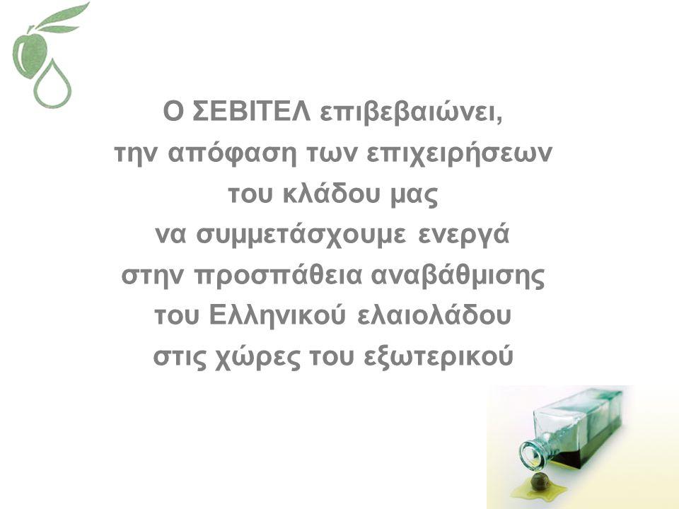 Ο ΣΕΒΙΤΕΛ επιβεβαιώνει, την απόφαση των επιχειρήσεων του κλάδου μας να συμμετάσχουμε ενεργά στην προσπάθεια αναβάθμισης του Ελληνικού ελαιολάδου στις χώρες του εξωτερικού