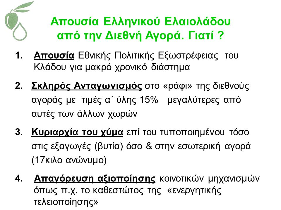 Απουσία Ελληνικού Ελαιολάδου από την Διεθνή Αγορά.