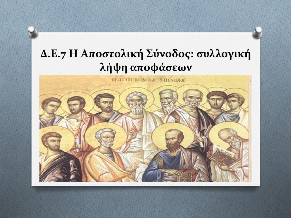 Δ.Ε.7 Η Αποστολική Σύνοδος: συλλογική λήψη αποφάσεων