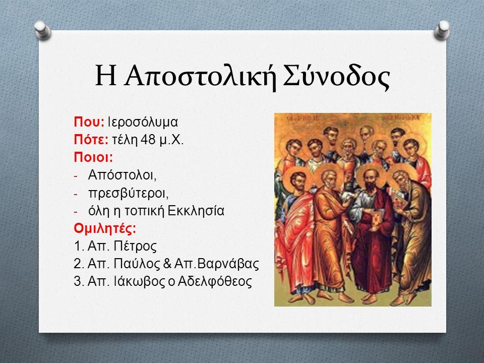 Η Αποστολική Σύνοδος Που : Ιεροσόλυμα Πότε : τέλη 48 μ.