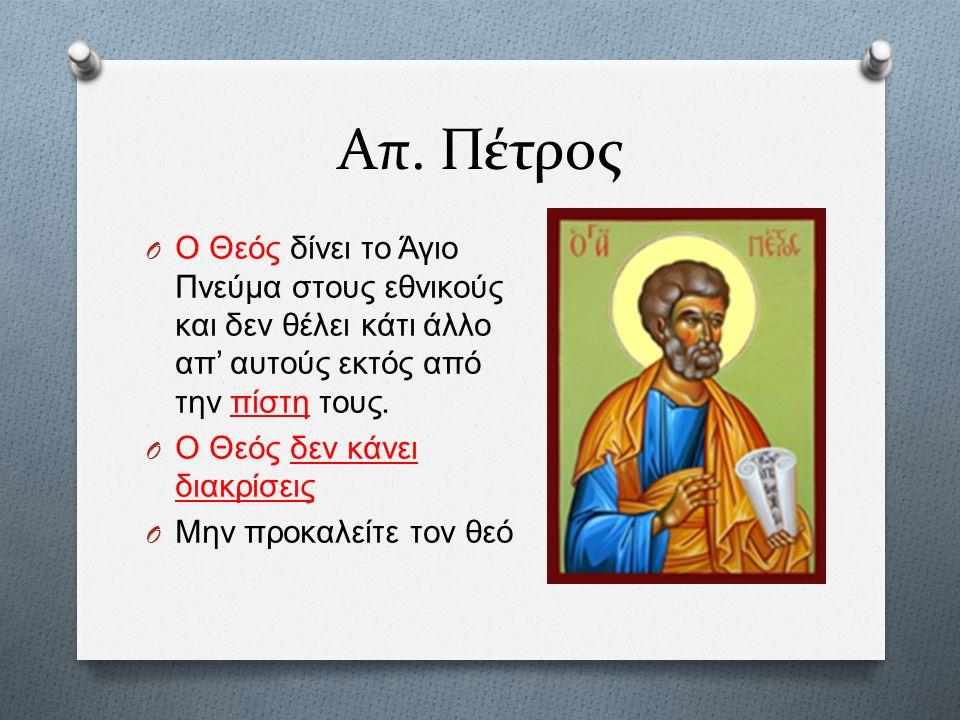 Απ. Πέτρος O Ο Θεός δίνει το Άγιο Πνεύμα στους εθνικούς και δεν θέλει κάτι άλλο απ ' αυτούς εκτός από την πίστη τους. O Ο Θεός δεν κάνει διακρίσεις O