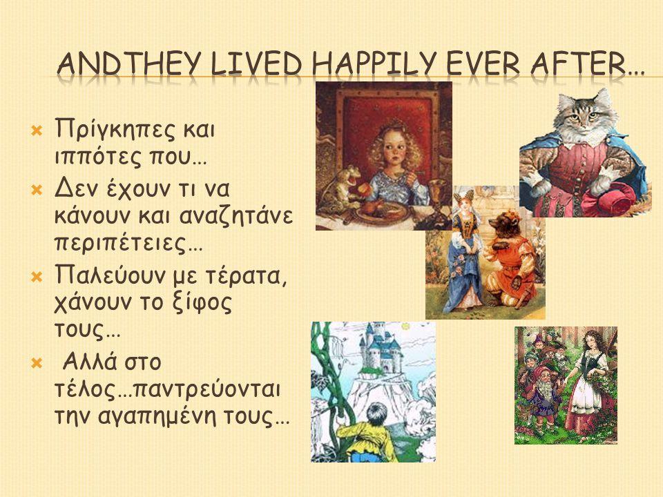  Πρίγκηπες και ιππότες που…  Δεν έχουν τι να κάνουν και αναζητάνε περιπέτειες…  Παλεύουν με τέρατα, χάνουν το ξίφος τους…  Αλλά στο τέλος…παντρεύονται την αγαπημένη τους…