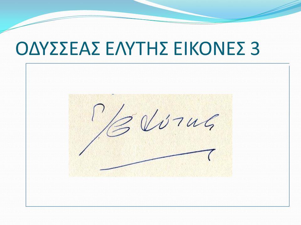 ΟΔΥΣΣΕΑΣ ΕΛΥΤΗΣ ΕΙΚΟΝΕΣ 3