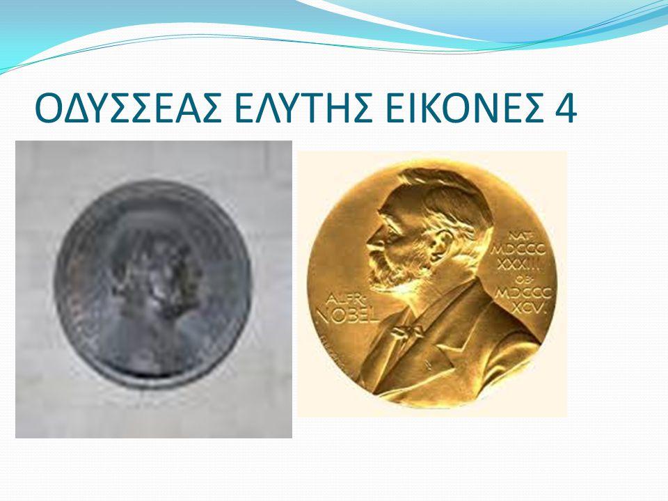 ΟΔΥΣΣΕΑΣ ΕΛΥΤΗΣ ΕΙΚΟΝΕΣ 5