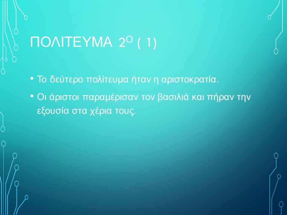 ΠΟΛΙΤΕΥΜΑ 2 Ο (2) Στην αριστοκρατία κυβερνούσαν 4-5 άνθρωποι.
