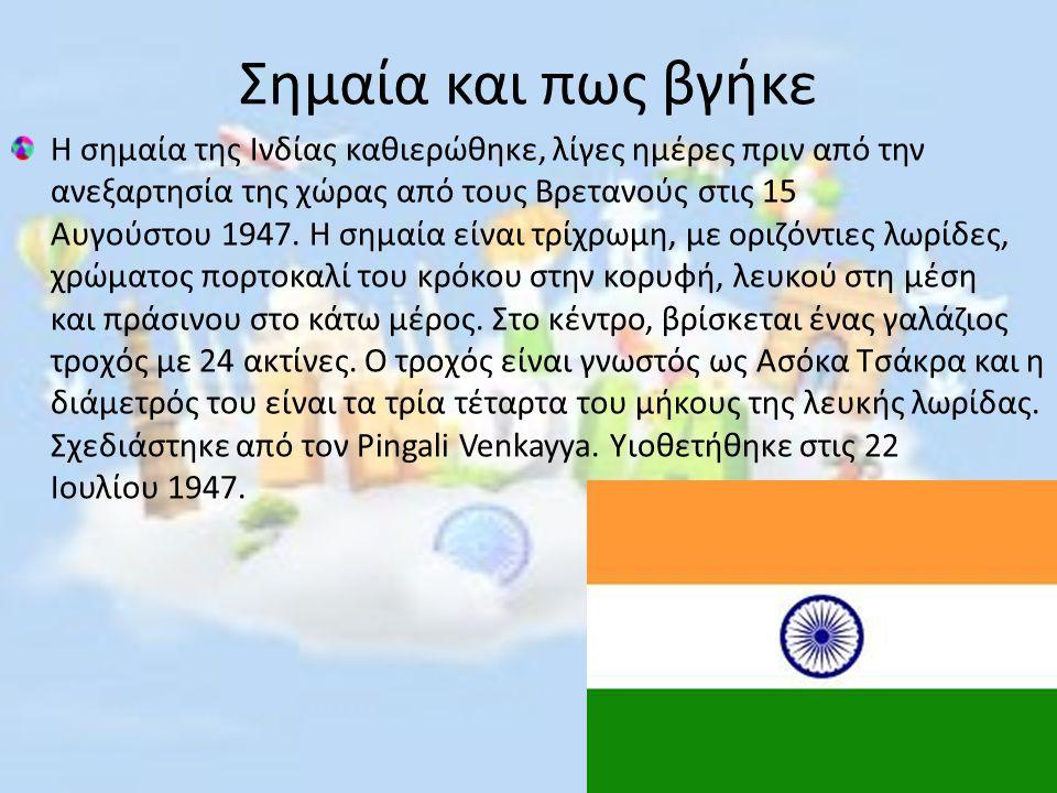 Σημαία και πως βγήκε Η σημαία της Ινδίας καθιερώθηκε, λίγες ημέρες πριν από την ανεξαρτησία της χώρας από τους Βρετανούς στις 15 Αυγούστου 1947. Η σημ