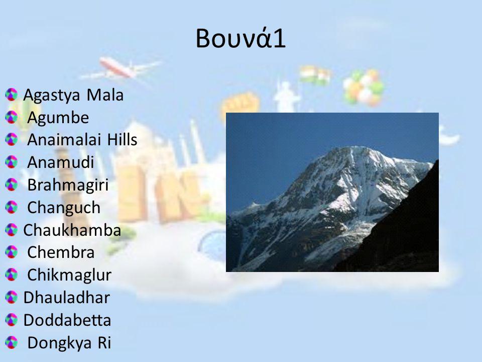 Βουνά1 Agastya Mala Agumbe Anaimalai Hills Anamudi Brahmagiri Changuch Chaukhamba Chembra Chikmaglur Dhauladhar Doddabetta Dongkya Ri