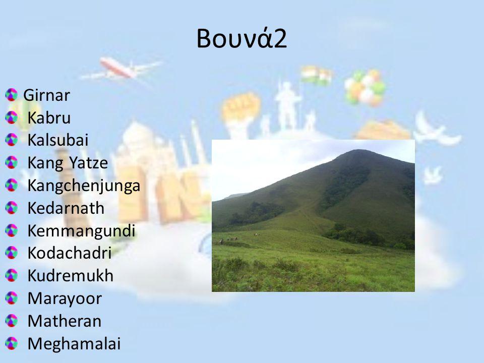 Βουνά2 Girnar Kabru Kalsubai Kang Yatze Kangchenjunga Kedarnath Kemmangundi Kodachadri Kudremukh Marayoor Matheran Meghamalai