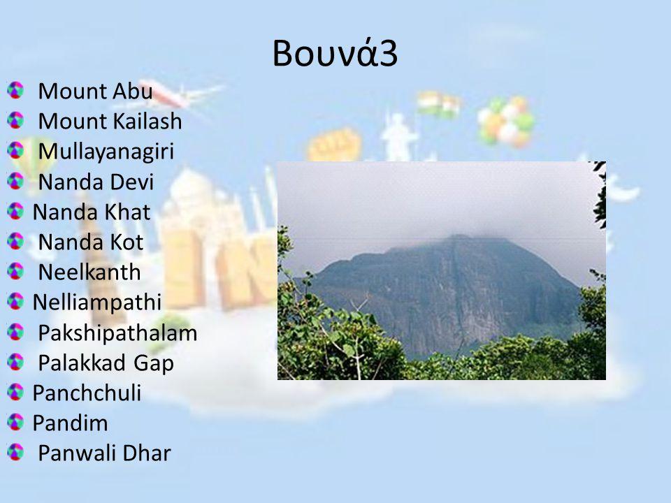 Βουνά3 Mount Abu Mount Kailash Mullayanagiri Nanda Devi Nanda Khat Nanda Kot Neelkanth Nelliampathi Pakshipathalam Palakkad Gap Panchchuli Pand
