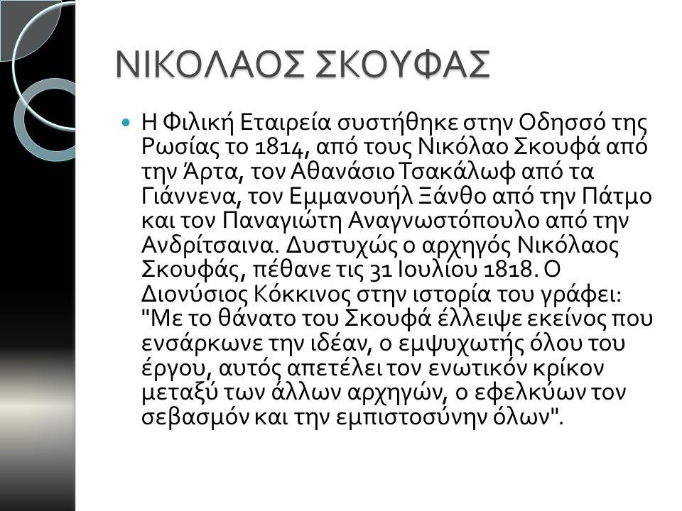 ΑΘΑΝΑΣΙΟΣ ΤΣΑΚΑΛΩΦ Ιδρυτές της Φιλικής Εταιρείας ήταν δύο άσημοι εμποροϋπάλληλοι κι ένας διανοούμενος, ο Αθανάσιος Τσακάλωφ, ο Νικόλαος Σκουφάς και ο Εμμανουήλ Ξάνθος.