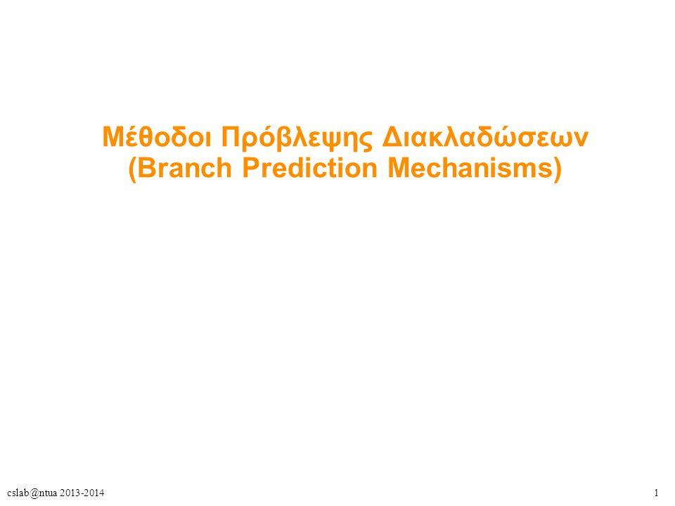1cslab@ntua 2013-2014 Μέθοδοι Πρόβλεψης Διακλαδώσεων (Branch Prediction Mechanisms)