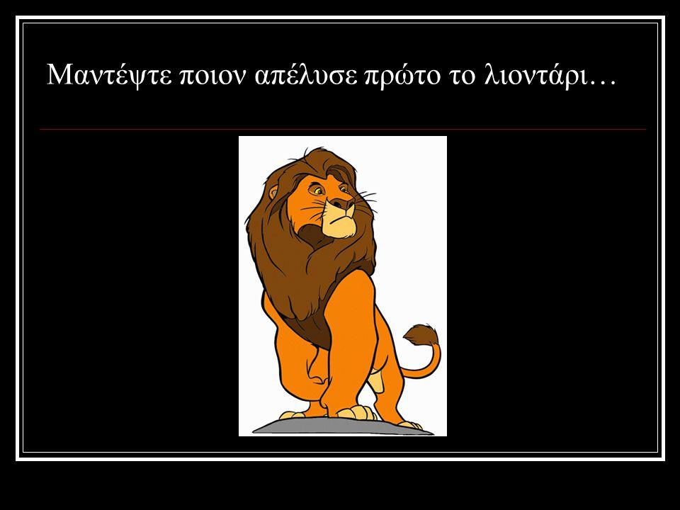 Μαντέψτε ποιον απέλυσε πρώτο το λιοντάρι…