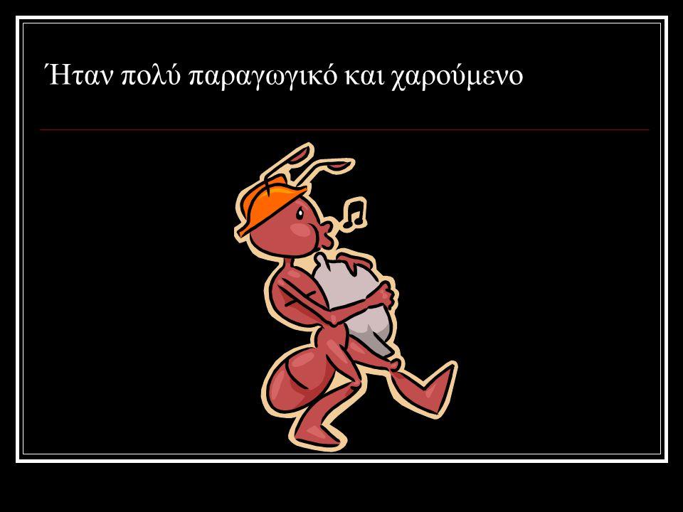 Το αφεντικό, το λιοντάρι, παραξενεύτηκε που το μυρμήγκι δούλευε χωρίς εποπτεία, και σκέφτηκε…