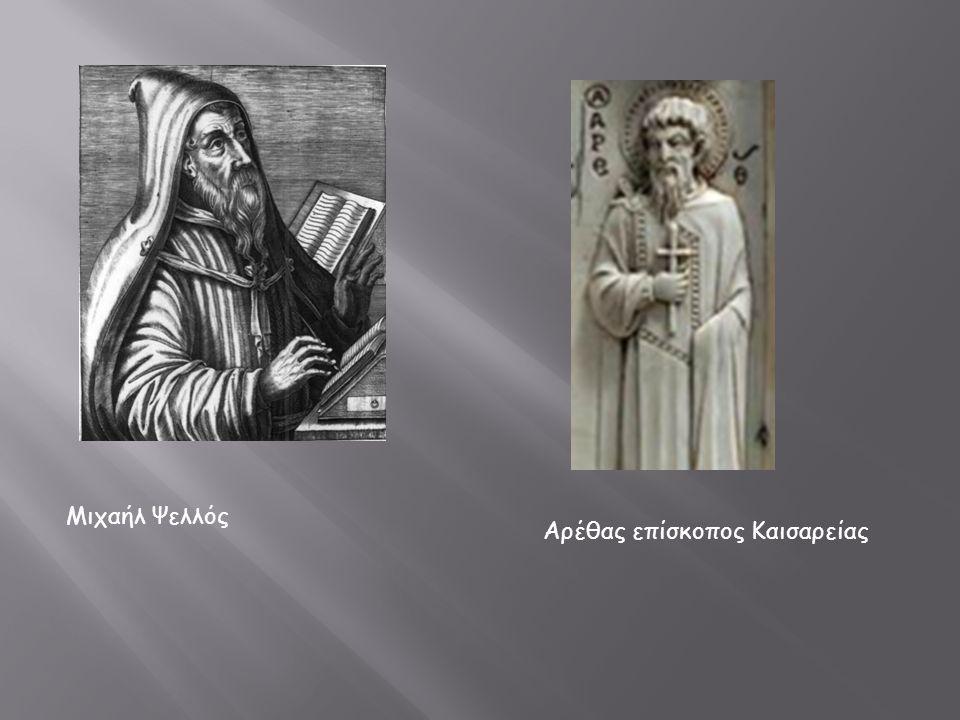 Λέων Γ΄ ο σοφός Κωνσταντίνος Πορφυρογέννητος Την περίοδο αυτή και οι αυτοκράτορες Λέων ο Γ΄ και ο Κωνστνατίνος ο Πορφυρογέννητος γράφουν βιβλία.