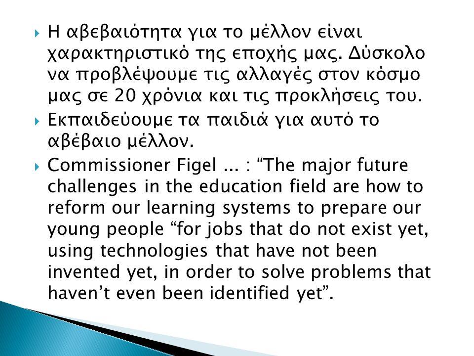  Η αβεβαιότητα για το μέλλον είναι χαρακτηριστικό της εποχής μας.