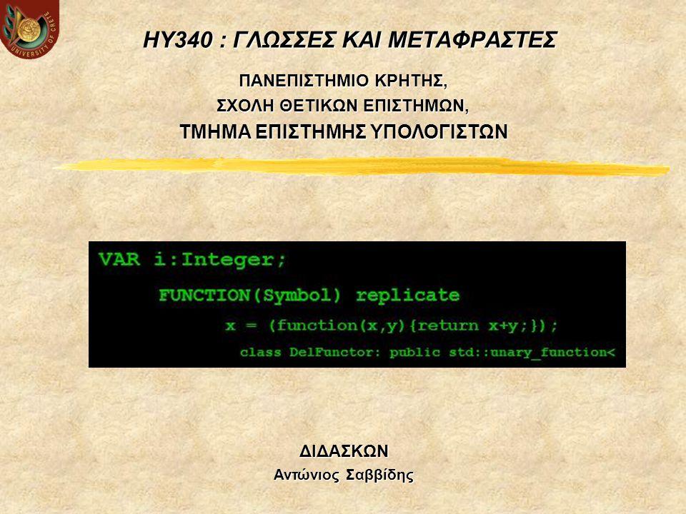 HY340 : ΓΛΩΣΣΕΣ ΚΑΙ ΜΕΤΑΦΡΑΣΤΕΣ ΠΑΝΕΠΙΣΤΗΜΙΟ ΚΡΗΤΗΣ, ΣΧΟΛΗ ΘΕΤΙΚΩΝ ΕΠΙΣΤΗΜΩΝ, ΤΜΗΜΑ ΕΠΙΣΤΗΜΗΣ ΥΠΟΛΟΓΙΣΤΩΝ ΔΙΔΑΣΚΩΝ Αντώνιος Σαββίδης
