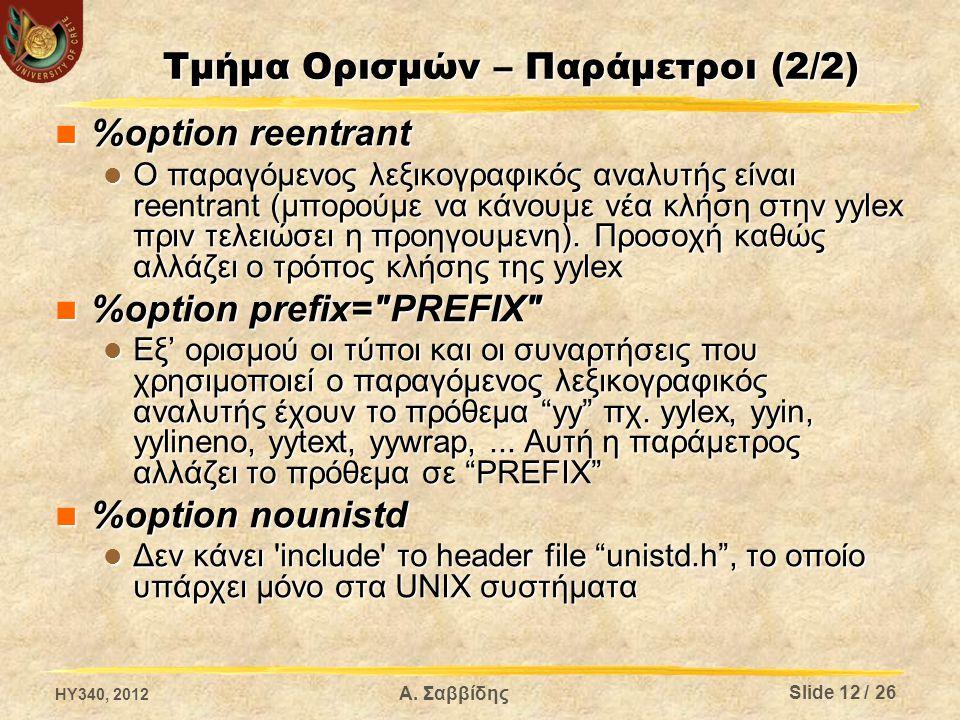 Α. Σαββίδης Τμήμα Ορισμών – Παράμετροι (2/2) %option reentrant %option reentrant Ο παραγόμενος λεξικογραφικός αναλυτής είναι reentrant (μπορούμε να κά