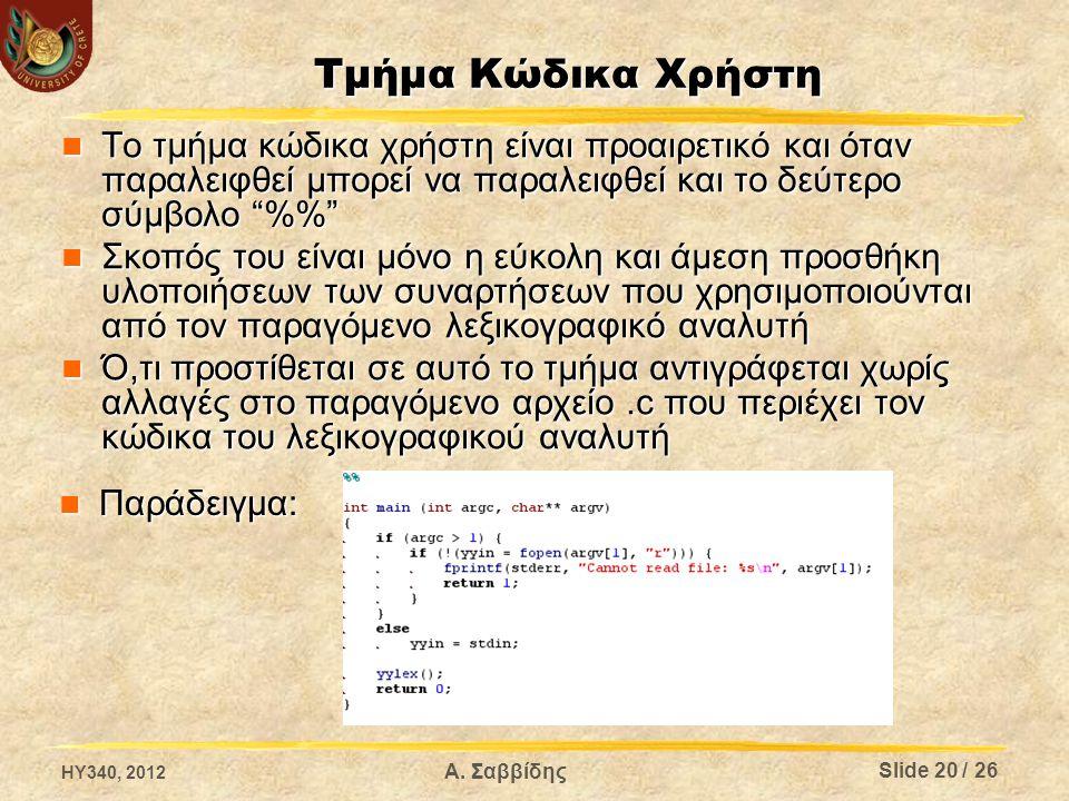 """Α. Σαββίδης Τμήμα Κώδικα Χρήστη Το τμήμα κώδικα χρήστη είναι προαιρετικό και όταν παραλειφθεί μπορεί να παραλειφθεί και το δεύτερο σύμβολο """"%"""" Το τμήμ"""